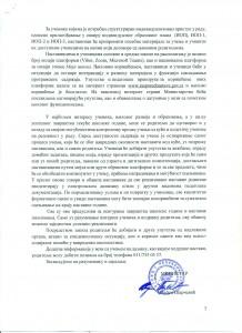 Obavestenje za roditelje_nastava na daljinu-3-page-001
